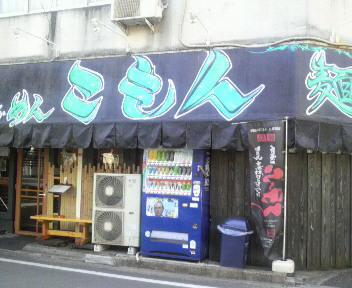 こもん 店舗 2009.3.16
