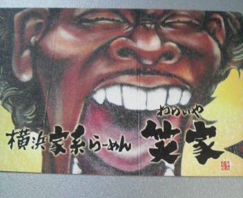 笑家 ポイントカード 2009.4.9