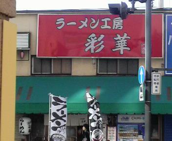 彩華 店舗 2009.11.4
