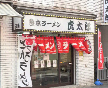 虎太郎 店舗 2009.10.19