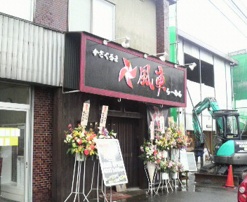 風車 店舗 2009.11.17