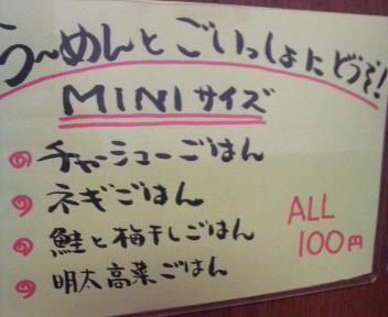 めんめん亭 MINIメニュー 2011.10.17