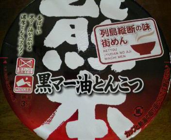 黒マー油とんこつ ふた 2008.8.6