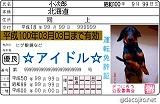 s-decojiro-20080703-173027.jpg
