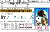 s-decojiro-20080703-174112.jpg