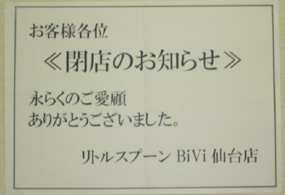リトルスプーンカフェ(仙台BiVi)閉店 | 「人生の一日」  かまたあきよし - 楽天ブログ