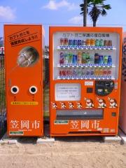 カブトガニ保護応援自販機