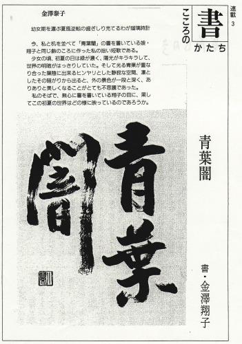 金澤泰子様(文)・翔子さん(書)「青葉闇」