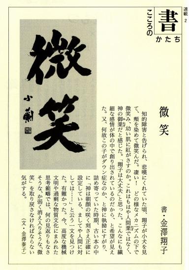 雑誌『星座』2007年3月号連載第2回目・金澤泰子様手記「微笑」