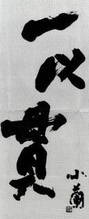 金澤泰子様(文)・翔子さん(書)「一以貫」
