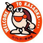 カブニくん(カブトガニ博物館ロゴ)