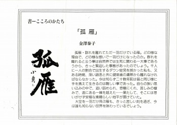 金澤泰子様(文)金澤翔子さん(書)「孤雁」