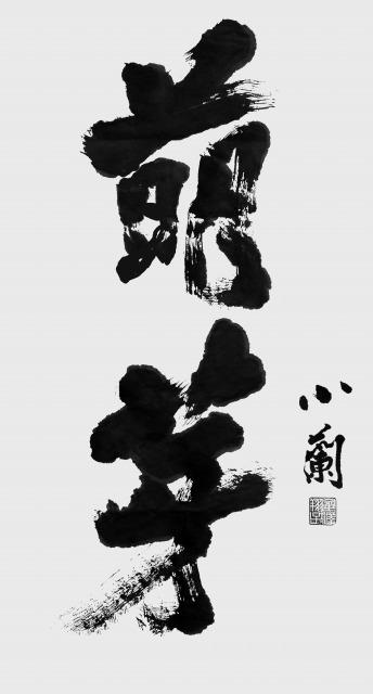 金澤翔子さん「萌芽」