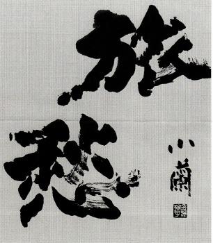 金澤翔子さん「旅愁」