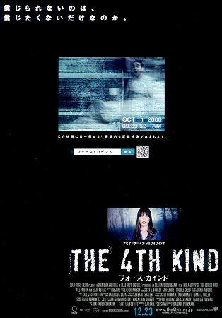 4th_kind.jpg
