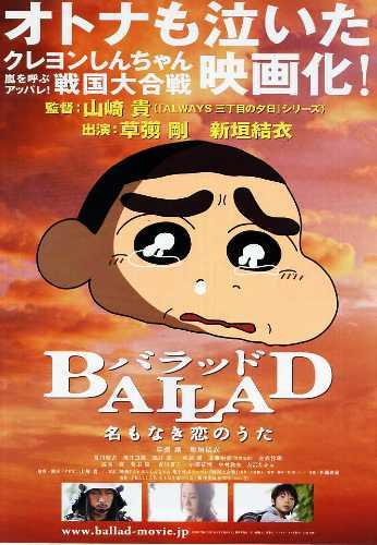 ballad.jpg