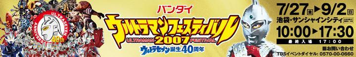 ウルトラマンフェス2007.JPG