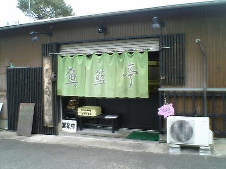 ぎょらん001.jpg