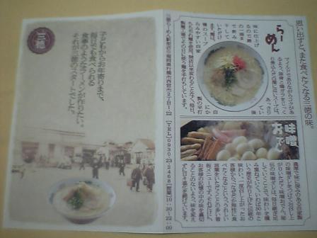 三徳3.JPG