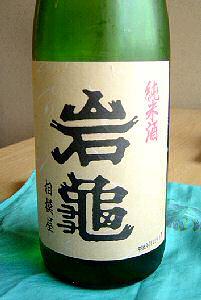 岩亀(純米)