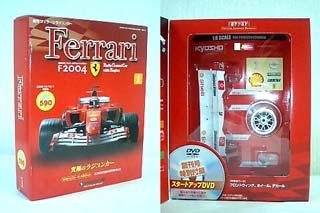 フェラーリ01a