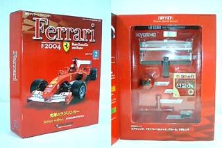 フェラーリ02a