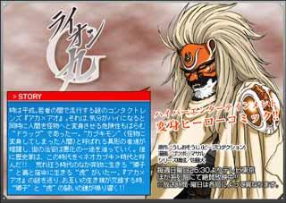 ライオン丸G02