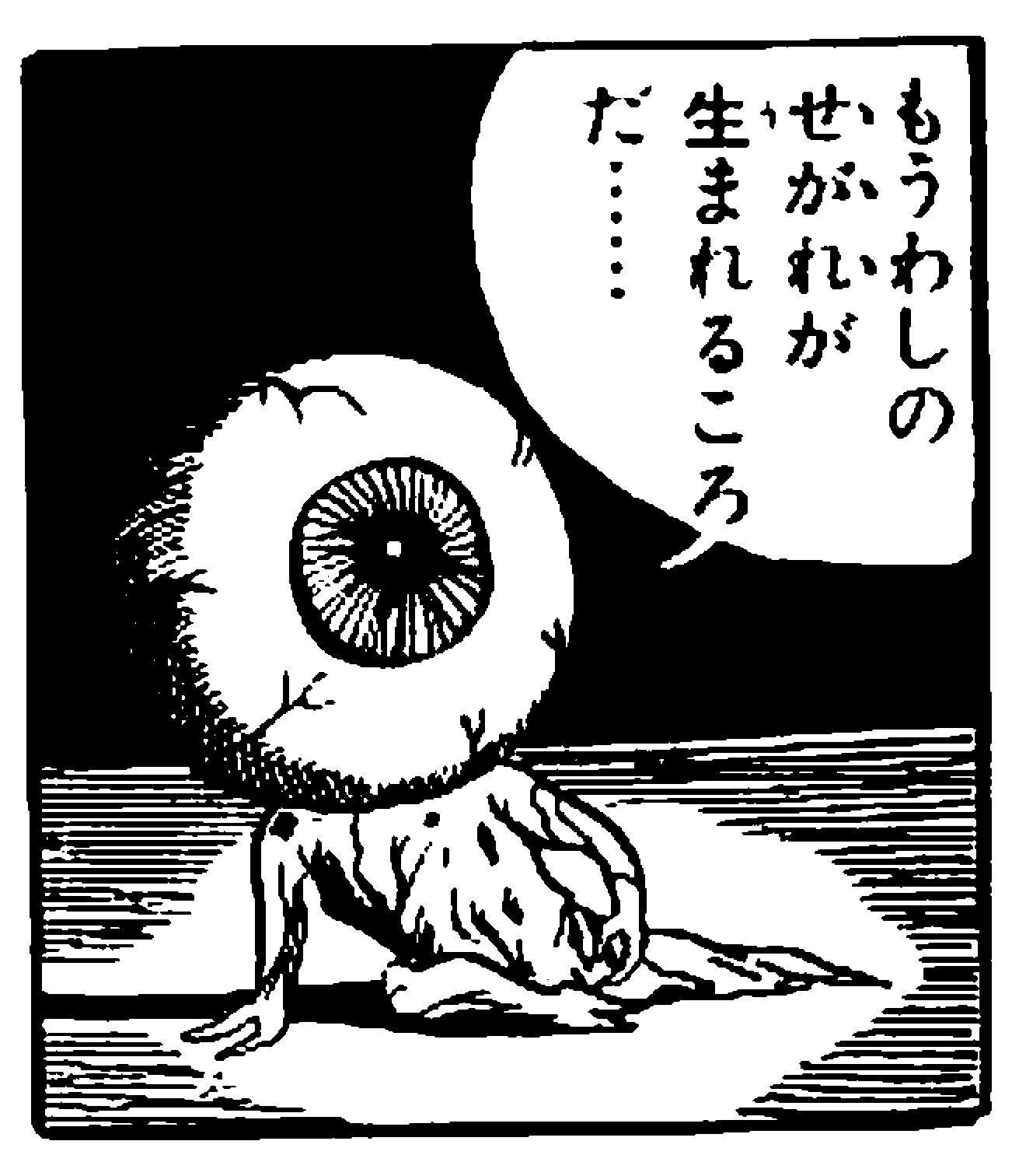 鬼太郎のパパ 鬼太郎エピソード1
