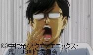 荒川UB2 4 父さぁぁぁぁぁん!!.JPG