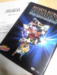 reborn dvd.jpg