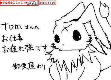 2009-11-28 郵便屋うさぎさん 置き土産.JPG