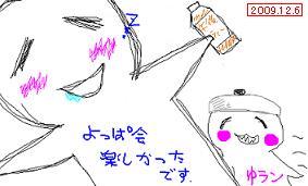 2009-12-5 置き土産 ゆランさん.JPG