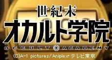 世紀末オカルト学院タイトル.JPG
