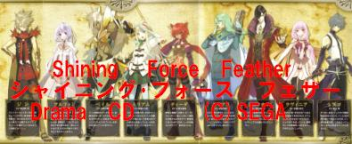 Shining Force Feather  Drama CD.JPG