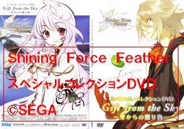 シャイニング・フォースフェザー特典DVD.JPG