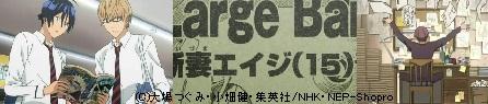 バクマン4 エイジ登場.jpg