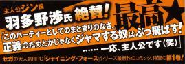 SSFコミック1巻帯.JPG