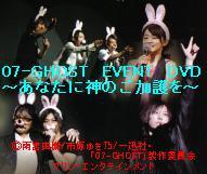 07-GHOST イベントDVD みんなブルピャ.JPG