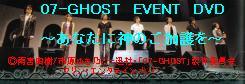 07-GHOST イベントDVD 出演の皆様.JPG