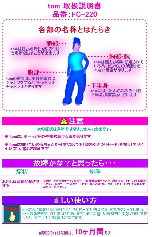 人間取扱説明書.jpg