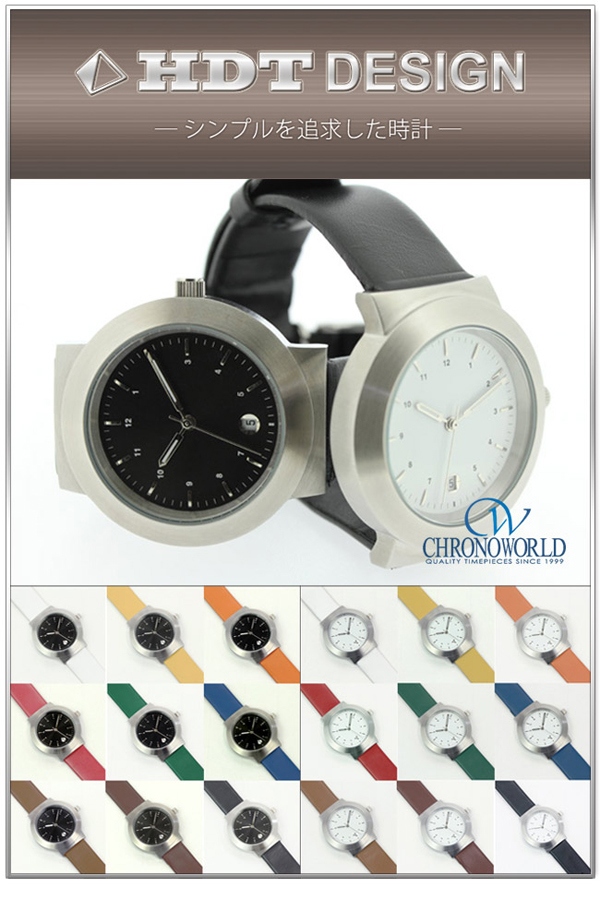 HDT腕時計