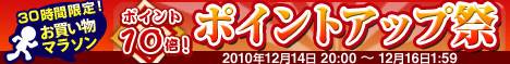 楽天買い物マラソン1214.jpg