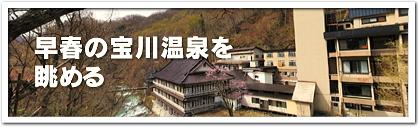 早春の宝川温泉のパノラマビューページへ