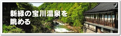 新緑の宝川温泉のパノラマビューページへ