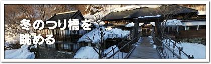 冬の宝川温泉のパノラマビューページへ