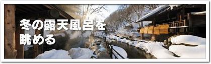 冬の露天風呂のパノラマビューページへ