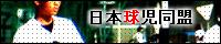 日本球児同盟