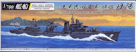 駆逐艦 丹陽 | 坂戸模型工廠 - ...