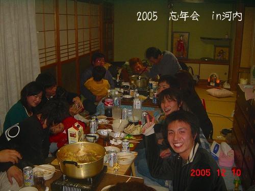 2005忘年会1