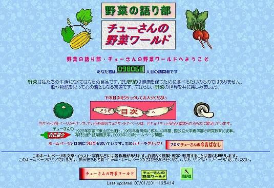 チューさんの野菜ワールド